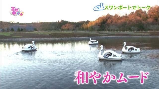 エビ中++ふゆえん2017!後編 スワンボートでトーク(2017/2/1)