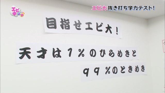 エビ中++エビ大 抜き打ち学力テスト! 国語(2017/2/1)