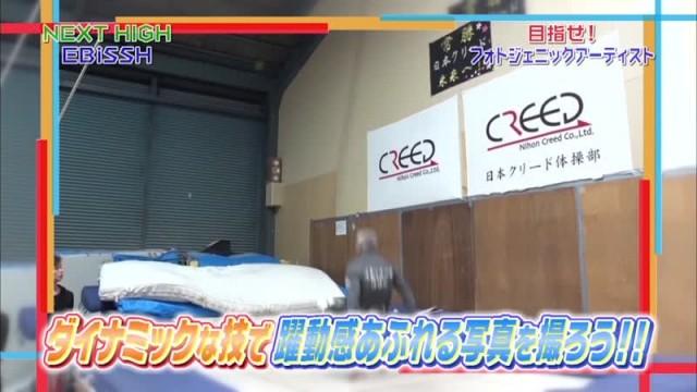 EBiDANアミーゴ 目指せ!フォトジェニックアーティスト (2017.1.28)