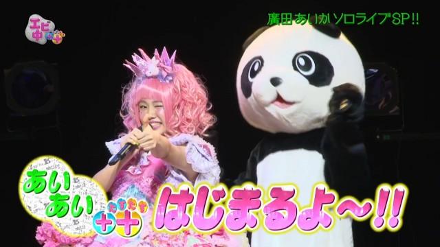 エビ中++オープニング(2017/2/15)