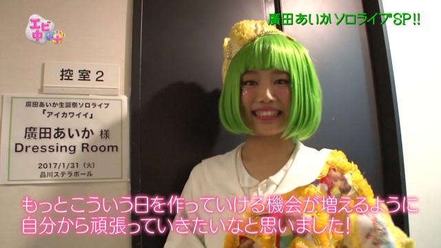 エビ中++廣田あいか生誕ソロライブSP(2017/2/15)