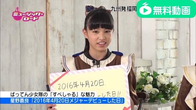 ミュージック☆ロード 2017年3月11日放送分