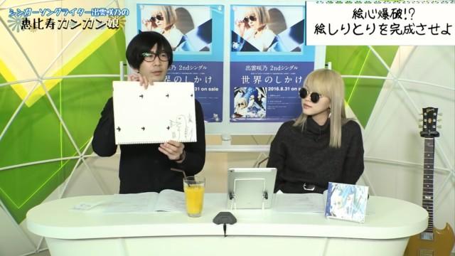 出雲咲乃 恵比寿カンカン娘 2017.03.09