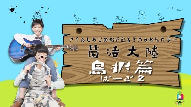 さくらしめじ 菌活大陸 島根篇ぱーと2