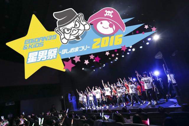 【無料】星男祭2016 ティザー映像