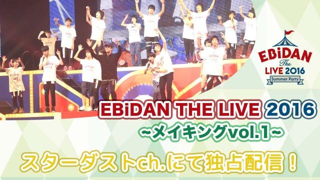 【無料】「EBiDAN THE LIVE 2016」メイキングvol.1 ティザー映像