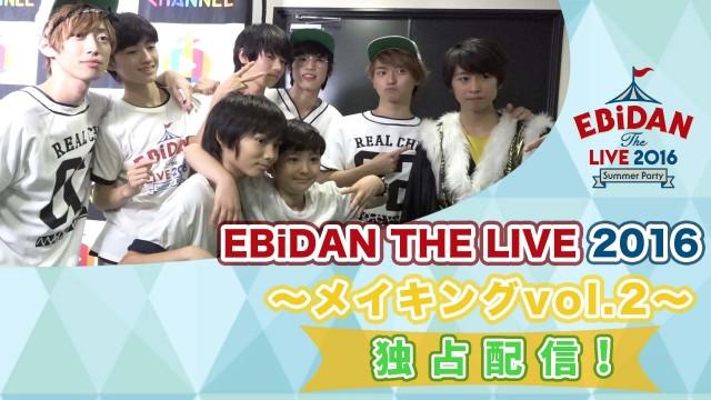 【無料】「EBiDAN THE LIVE 2016」メイキングvol.2 ティザー映像
