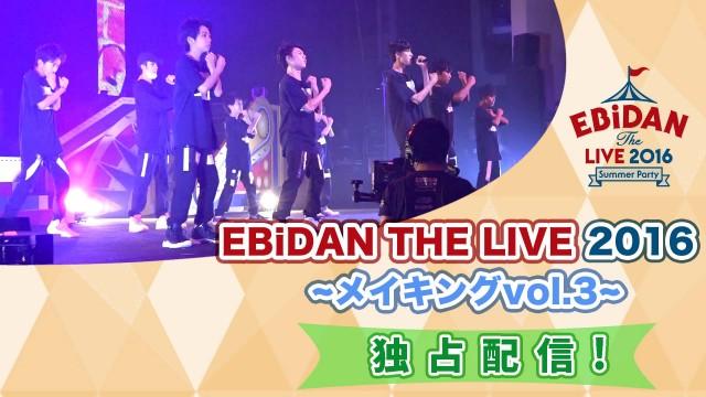 【無料】「EBiDAN THE LIVE 2016」メイキングvol.3 ティザー映像