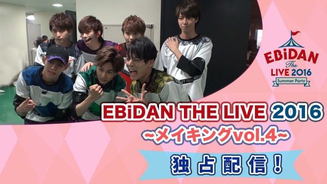 【無料】「EBiDAN THE LIVE 2016」メイキングvol.4 ティザー映像
