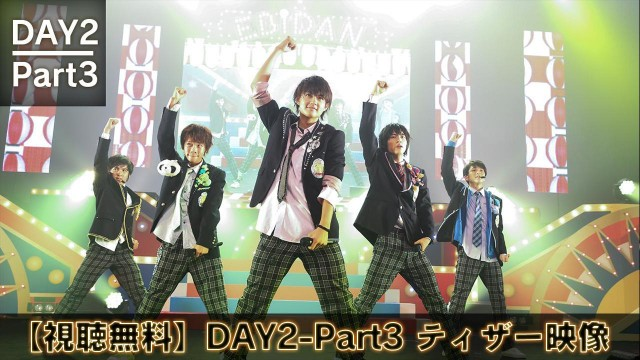 【無料】「EBiDAN THE LIVE 2016」Day2 - Part3 ティザー映像
