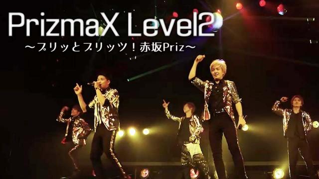 【無料】PrizmaX Level 2 〜プリッとブリッツ!赤坂Priz〜 ティザー映像