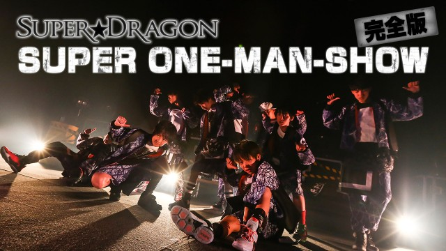 【無料】SUPER★DRAGON「SUPER ONE-MAN-SHOW」ティザー映像