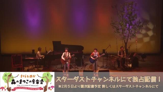 【無料】さくらしめじ「森のきのこの音楽会~さんきゅう2015、うぇるかむ2016~」ティザー映像