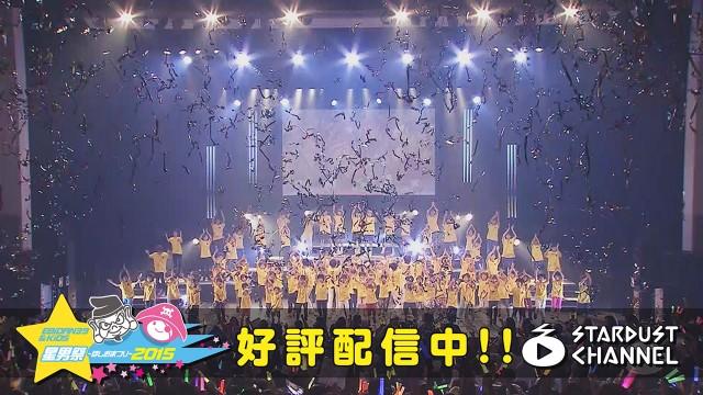 【無料】星男祭2015  ティザー映像