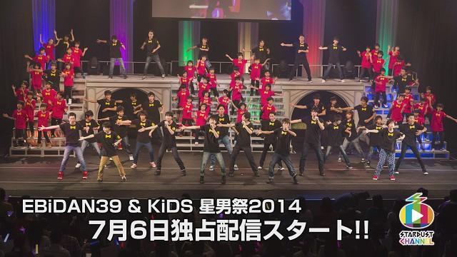 【無料】星男祭2014 ティザー映像