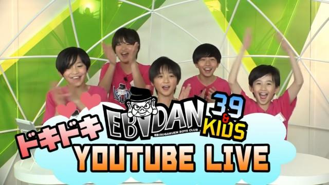 EBiDAN KiDS ~ドキドキYouTube LIVE~ 2017.03.23