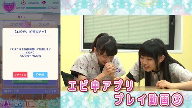 【無料】出撃!私立恵比寿中学武装風紀委員会 プレイ動画3