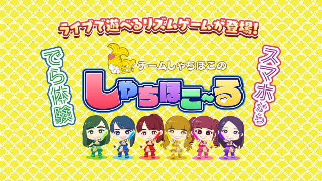 【無料】しゃちほこ~る ゲームプレイ動画