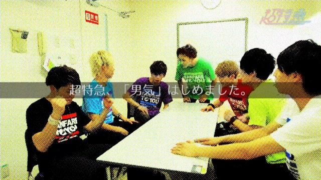 【無料】超特急 超男気チャンネル ティザー映像