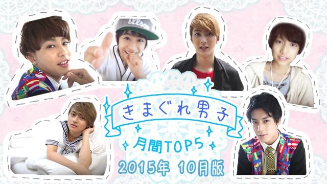 【無料】きまぐれ男子 2015年10月ランキング ティザー