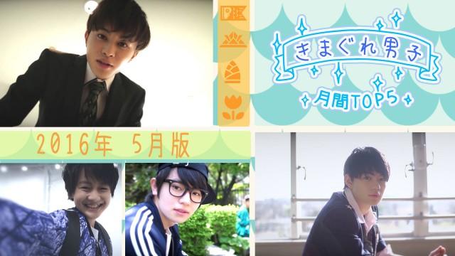 【無料】きまぐれ男子 2016年5月ランキング ティザー