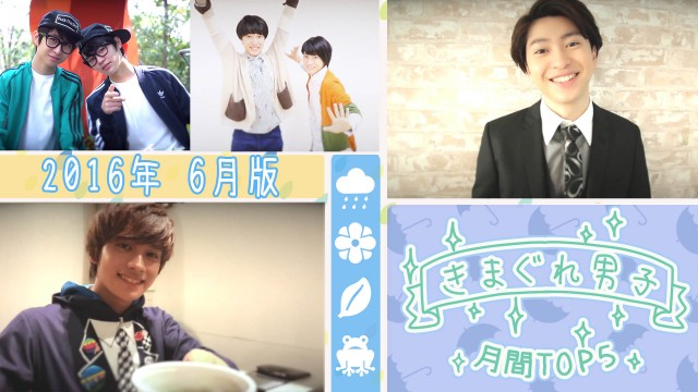 【無料】きまぐれ男子 2016年6月ランキング ティザー