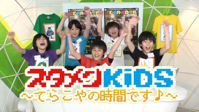 スタメンKiDS 〜てらこやの時間です♪〜 2017.03.30