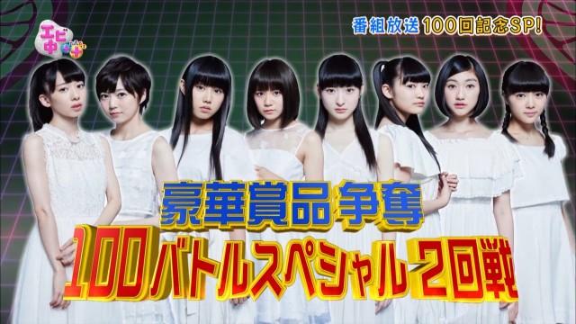 エビ中++番組放送100回記念SP!100秒歩数計ふりっふりバトル!(2017/3/8)