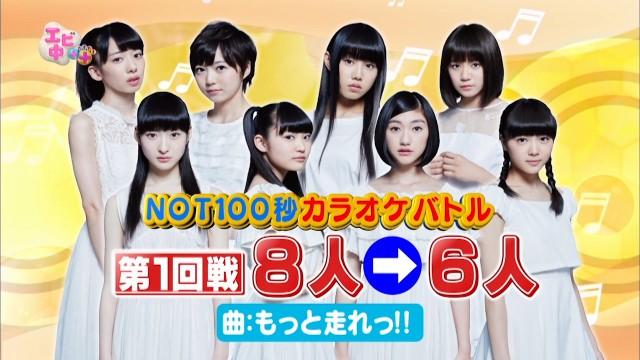 エビ中++番組放送100回記念SP!NOT100秒カラオケバトル!(2017/3/15)