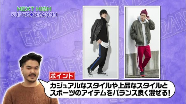 EBiDANアミーゴ ファッションコーディネート3番勝負 (2017.3.11)