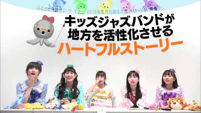 たこやきレインボーのたこツボッ!! 2017年4月28日放送分