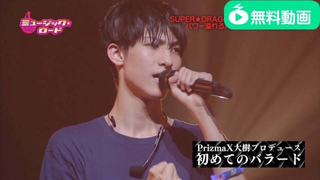 ミュージック☆ロード 2017年5月6日放送分