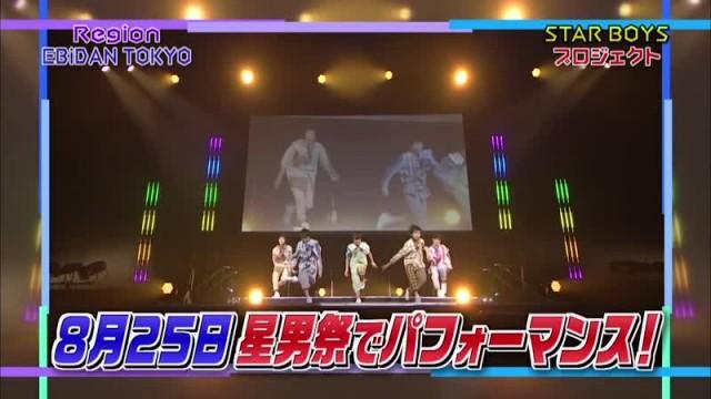 EBiDANアミーゴ STAR BOYS (2017.4.15)