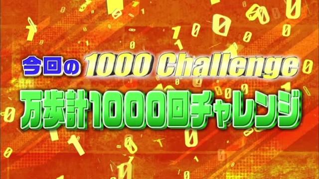 EBiDANアミーゴ 1000 Challenge (2017.4.15)