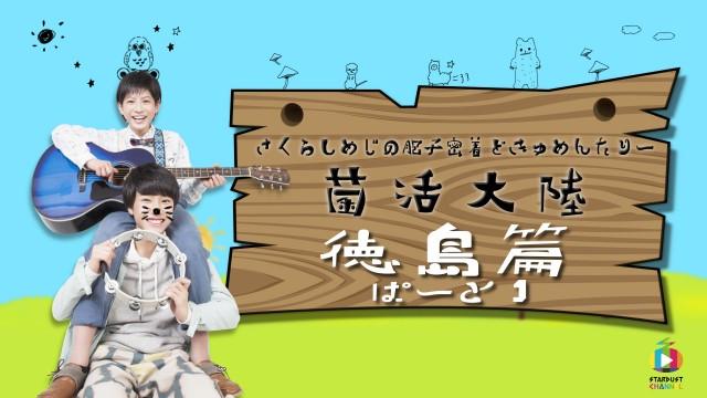 さくらしめじ 菌活大陸 徳島篇ぱーと1
