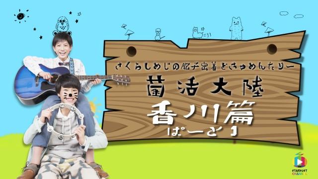 さくらしめじ 菌活大陸 香川篇ぱーと1