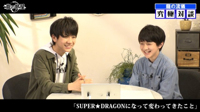 SUPER★DRAGON『龍の部屋』2017.05.18