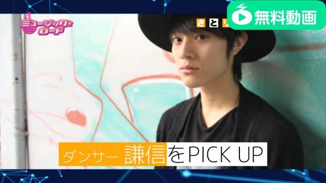 ミュージック☆ロード 2017年6月17日放送分