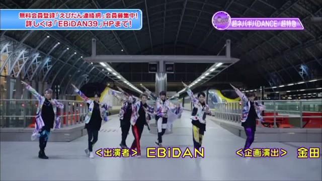 EBiDANアミーゴ エンディング (2017.4.29)