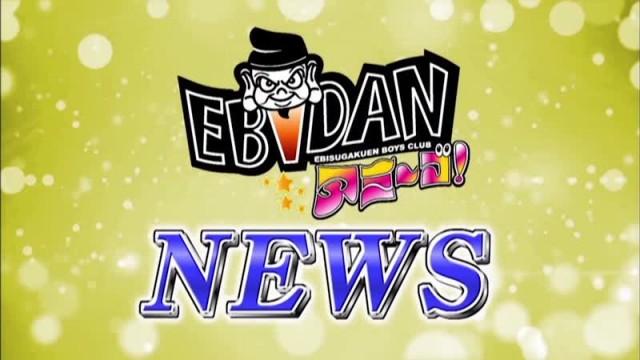 EBiDANアミーゴ EBiDANアミーゴ! NEWS (2017.5.20)