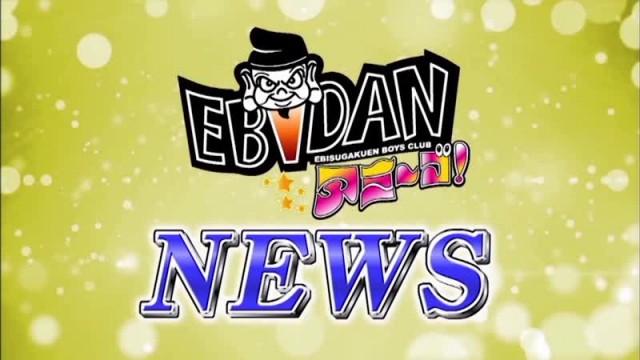 EBiDANアミーゴ EBiDANアミーゴ! NEWS (2017.5.27)