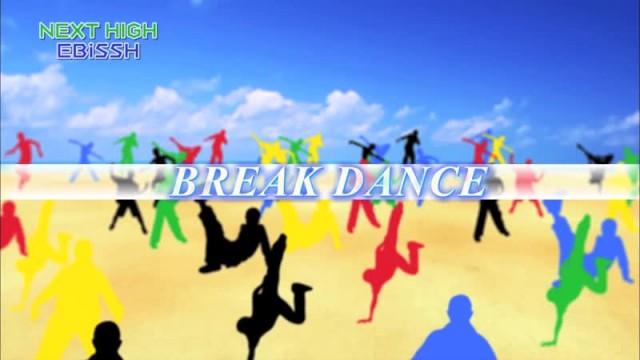 EBiDANアミーゴ BREAK DANCE プロジェクト(2017.6.3)
