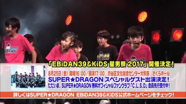 EBiDANアミーゴ EBiDANアミーゴ! NEWS (2017.6.3)