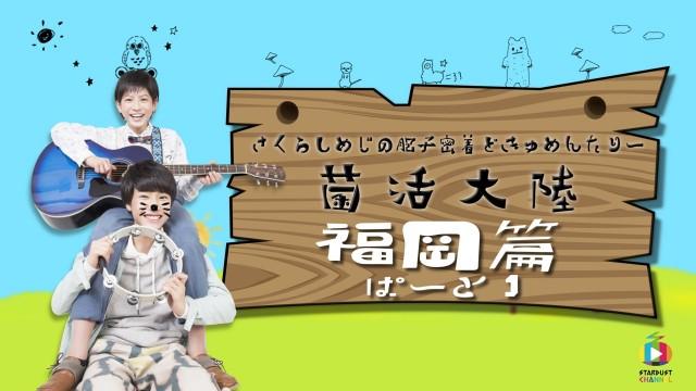 さくらしめじ 菌活大陸 福岡篇ぱーと1