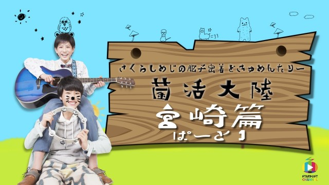 さくらしめじ 菌活大陸 宮崎篇ぱーと1