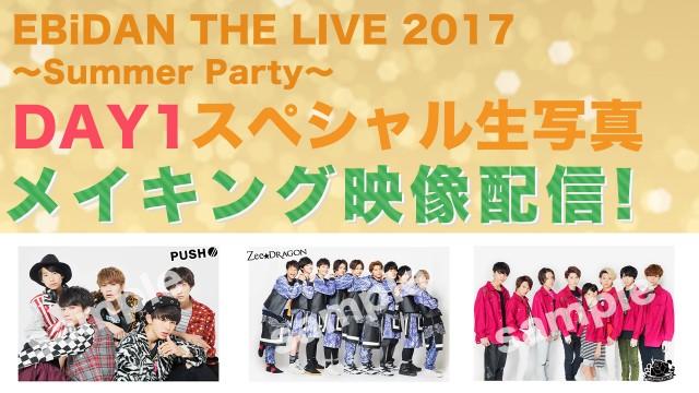 EBiDAN THE LIVE 2017 生写真メイキング day1 本編