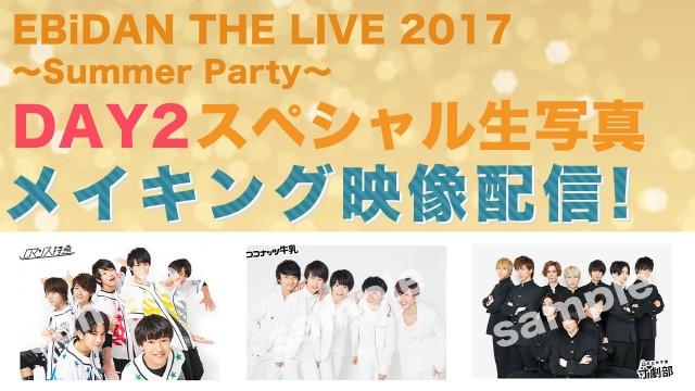 EBiDAN THE LIVE 2017 生写真メイキング day2 本編