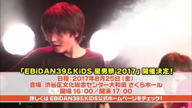 EBiDANアミーゴ EBiDANアミーゴ! NEWS (2017.7.8)
