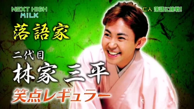 EBiDANアミーゴ 仁人 落語に挑戦! (2017.7.15)