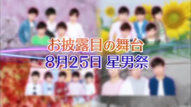EBiDANアミーゴ STAR BOYS (2017.7.22)